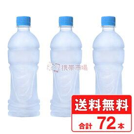アクエリアスラベルレス 500ml 24本 3ケース 合計72本 ペットボトル 熱中症対策 送料無料 コカコーラ社直送 cola