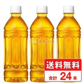 爽健美茶 ラベルレス 500ml 24本 1ケース 送料無料 ペットボトル コカコーラ cola