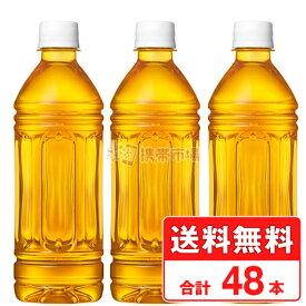 爽健美茶 ラベルレス 500ml 48本 【2ケース×24本】送料無料 コカコーラ cola