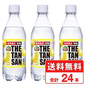強炭酸 レモン 430ml 24本 送料無料カナダドライ ザ・タンサン ペットボトル 【1ケース】 コカコーラ社直送 cola