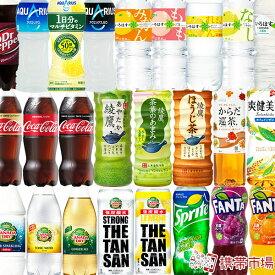 コカコーラ社 コーラ ゼロ 綾鷹 いろはす アクエリアス コカコーラ 500ml 48本 ペットボトル よりどり 炭酸 お茶 天然水 送料無料 cola