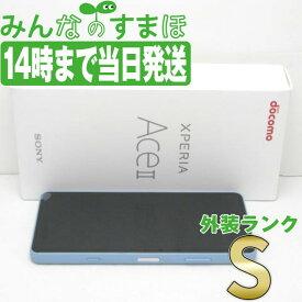 【新品 未使用】 SO-41B Xperia Ace II ブルー 【SIMフリー】 本体 ドコモ スマホ ソニー エクスぺリア 【あす楽】 【保証あり】 【送料無料】 so41bbl10mtm