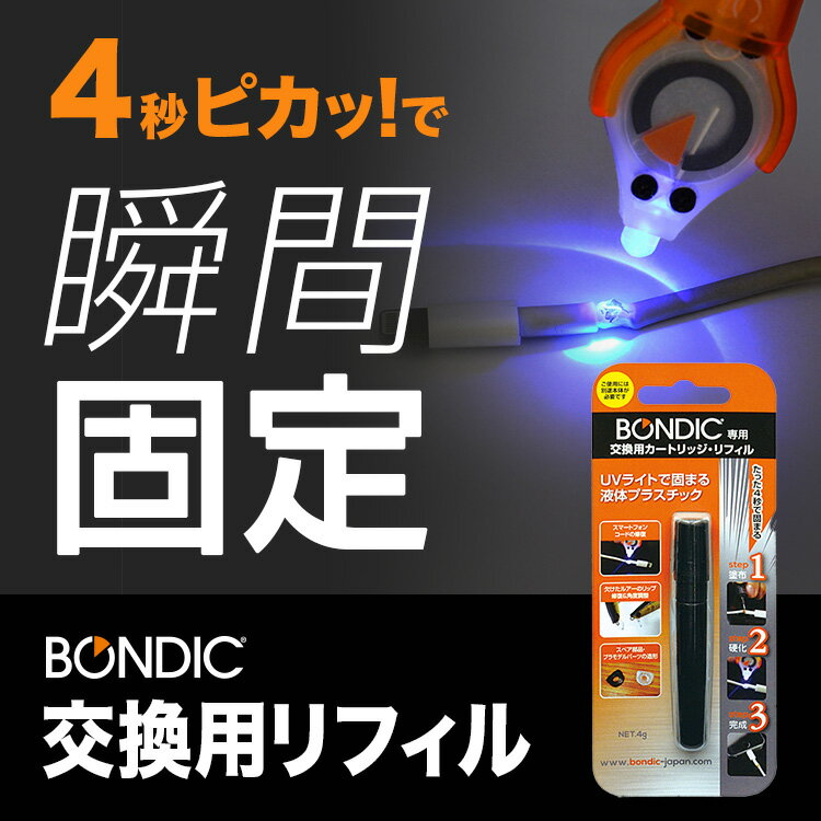 接着剤 BONDIC ボンディック 液体プラスチック リフィル 交換用カートリッジ LED 紫外線ライト あす楽 ネコポス発送 送料無料