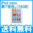 【Apple】 iPod nano 第7世代 16GB A1446 シルバー 【美品】【中古(傷なし) 未使用】【本体のみ】【送料無料】【あす楽】
