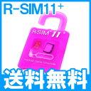 【期間限定特価】sim 変換アダプタ フリー スマホ 携帯 docomo au SoftBank iPhone iOS10-7対応 SIMフリー R-SIM11...