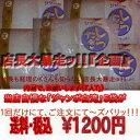 送料無料!福井県お徳用カット済みジャンボ白滝400g5パック
