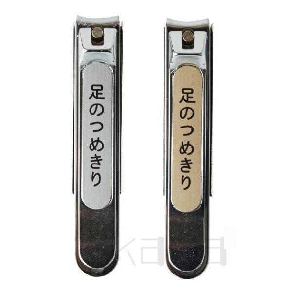 ギフト 爪切り 爪水虫 ぶ厚い爪 足のつめきり 日本製 大きく開く 爪きり 足 スパット切れる
