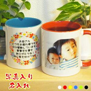 写真入り マグカップ 名入れ プレゼント 誕生日プレゼ...