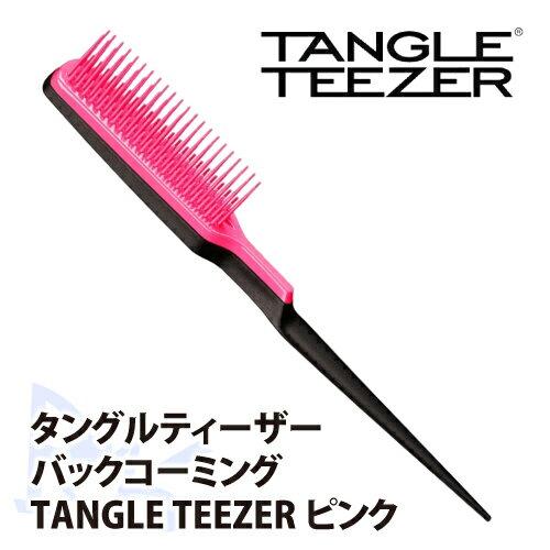 タングルティーザー バックコーミング TANGLE TEEZER ピンク