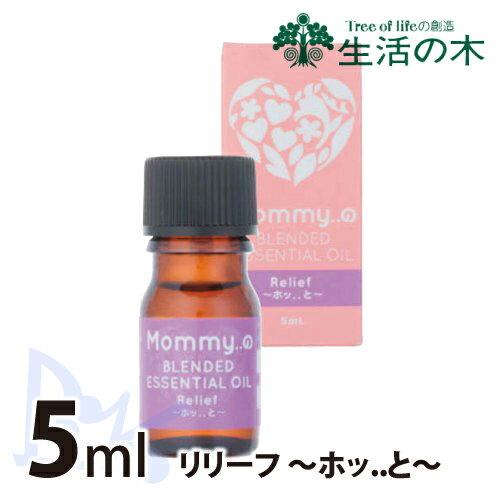 生活の木 Mommy..の ブレンドエッセンシャルオイル リリーフ 〜ホッ..と〜 5ml マミーノ