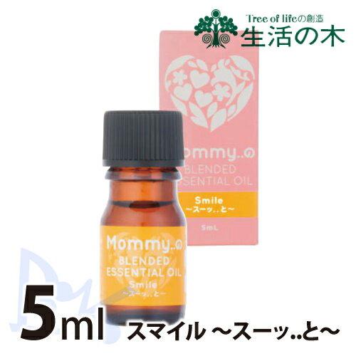 生活の木 Mommy..の ブレンドエッセンシャルオイル スマイル 〜スーッ..と〜 5ml マミーノ