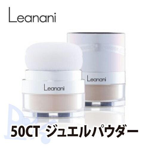 レアナニ 50CT ジュエルパウダー シャイニー SPF50+ PA+++ 日焼け止めパウダー