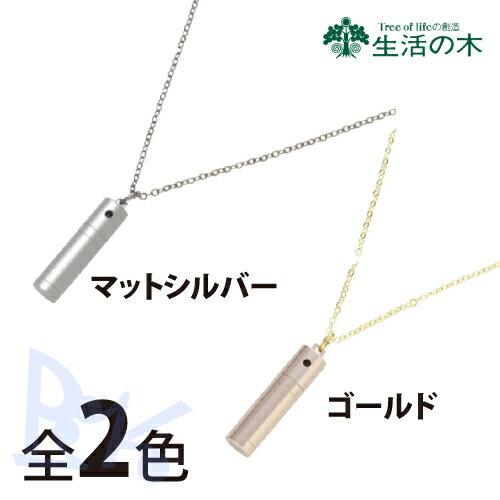 生活の木 アロマネックレス 全2色 マットシルバー or ゴールド 【チェーン67cm】