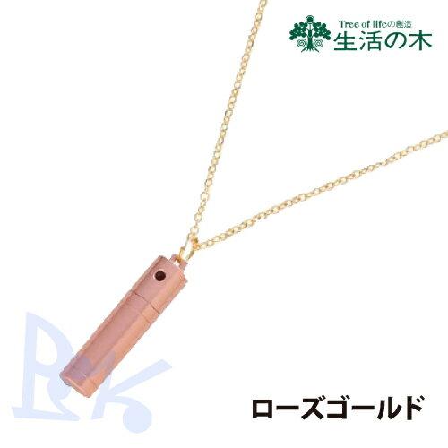 生活の木 アロマネックレス ローズゴールド 【チェーン50cm+5cmアジャスター】