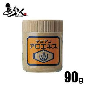 マミヤン アロエキス 90g 【マミヤンアロエ アロエエキス 化粧用油 完全無添加】