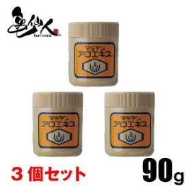【3個セット】マミヤン アロエキス 90g 【マミヤンアロエ アロエエキス 化粧用油 完全無添加】