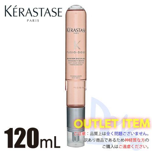 【国内正規品】 ケラスターゼ DP フュジオドーズ ディシプリン ブースター 120ml