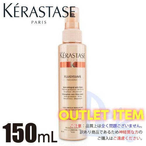 ●ケラスターゼ DP フルイディシーム 150mL 訳アリ商品
