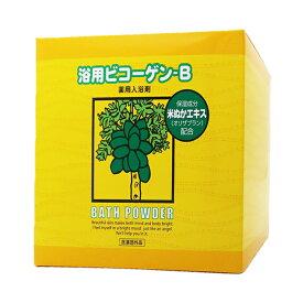 リアル 浴用ビコーゲン B 20g×20包 分包タイプ <薬用入浴剤>【医薬部外品/パパイン酵素入浴剤】