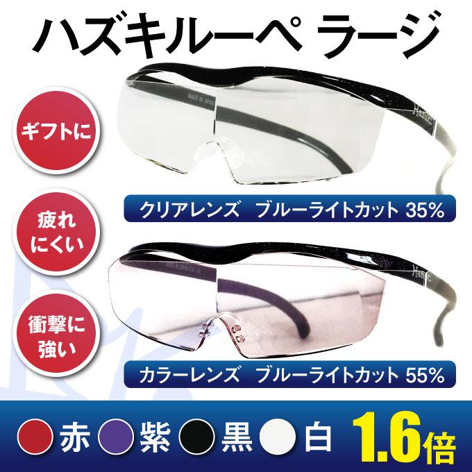 HAZUKI 1.6倍 ハズキルーペ 1.6倍 ラージサイズ ブルーライト対応&クリアレンズ【8種類よりお選びください】