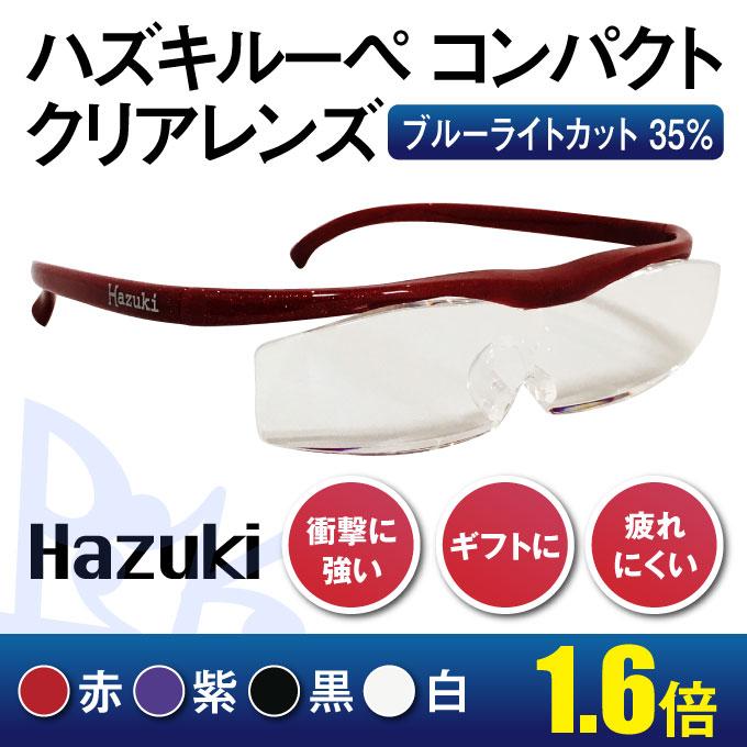 HAZUKI 1.6倍 ハズキルーペ クリアレンズ コンパクト【4種類よりお選びください】