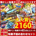 【あす楽対応】【送料無料】駄菓子 詰合せ 85点 大人買いセット【お菓子 詰め合わせ プレゼント 福袋 子供の日】