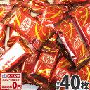 【ゆうパケットメール便送料無料】ネスレ 業務用 キットカット 2袋(合計40枚入)【駄菓子 お菓子 チョコレート 大量 …
