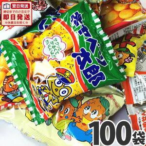 スナック菓子!駄菓子好き大集合!10種類100袋セット