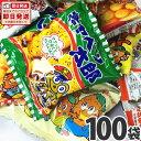 【あす楽対応 送料無料】スナック菓子!駄菓子好き大集合!超メガ盛り!10種類100袋セット【業務用 大量 お菓子 駄菓…