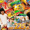 【あす楽対応 送料無料】駄菓子 スナック菓子 つかみどり 詰め合わせ プールセット★14種類225袋セット約75人前(プー…