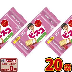 【チャレンジ週間】グリコビスコミニパック(いちご)5枚×20袋【6/1まで】