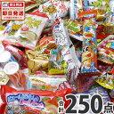 【あす楽対応 送料無料】駄菓子 詰め合わせ 山盛り250点セット 人気駄菓子約25種類 約250点を箱いっぱいに詰め込んだ…