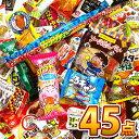【あす楽対応 送料無料】ハロウィン仕様 駄菓子 詰め合わせ 45点 買い増しセット【ベビースター 業務用 大量 駄菓子 …