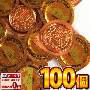 【ゆうパケットメール便送料無料】10円玉チョコ 100個【※当店では当たり券の交換は行っておりません。】【丹生堂】【業務用 大量 チョコレート 義理チョコ おもしろ お金 個包装 まとめ買