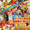 【あす楽対応】ビックリBIG駄菓子 詰め合わせ 370点セットオススメ駄菓子が100種類約370点入ります!【業務用 大量 個…