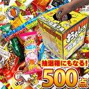 【あす楽対応】駄菓子抽選箱付!駄菓子 詰め合わせ 500点セット駄菓子が100種類約500点入り!★もれなくギフト小分け…