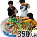 【送料無料】祭事・イベントに大活躍!カプセル入りお菓子・駄菓子詰め合わせお菓子釣りバージョンセット (約350人前…