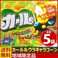 明治・東ハトカールチーズあじ(2袋)&ウラキャラコーンカレー味(3袋)×合計5袋