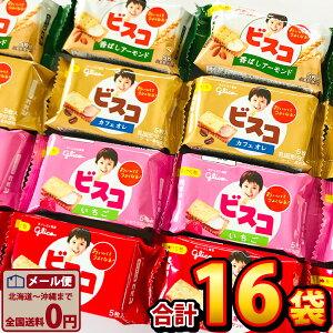 【チャレンジ週間】江崎グリコビスコミニパック4種類お試しセット1袋(5枚入)×合計16袋【12/10まで】