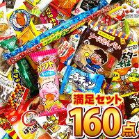 オススメ駄菓子が約100種類約160点を箱いっぱいに詰め込んだお楽しみ感満載の満足セット