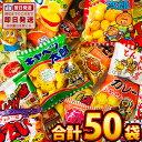 【あす楽対応】スナック菓子!駄菓子好き大集合!10種類50袋セット【業務用 大量 お菓子 駄菓子 詰め合わせ 送料無料 …