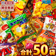 スナック菓子!駄菓子好き大集合!10種類50袋セット