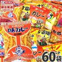 【あす楽対応】九州で作られた地域限定の駄菓子スナック★ 選べる!やまとスナック菓子 30袋×2種類 合計60袋【業…