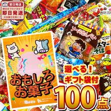 駄菓子詰め合わせセット約100商品