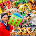 【あす楽対応】お祭りスペシャル!駄菓子スナック★メガ盛り225袋詰め合わせセット(プール付+ポンプ付+サイコロ付)…