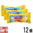 【ゆうパケットメール便送料無料】やおきん ピエールおじさんのロールケーキ バタークリーム(18g)×12個【業務用 …