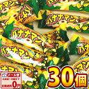 【ゆうパケットメール便送料無料】バナナマン (30個)【やおきん】【業務用 大量 駄菓子 お菓子 詰め合わせ 個包装…