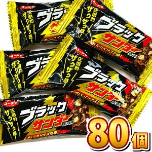 【9月25日頃から出荷】ブラックサンダー×80個【チョコお菓子駄菓子】