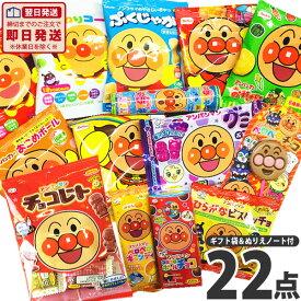 楽天市場アンパンマン お菓子の通販