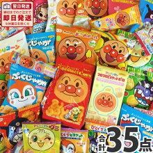 みんなが大好き!アンパンマンのお菓子大集合★「アンパンマン35点スペシャルセット」×1セット【お菓子駄菓子】